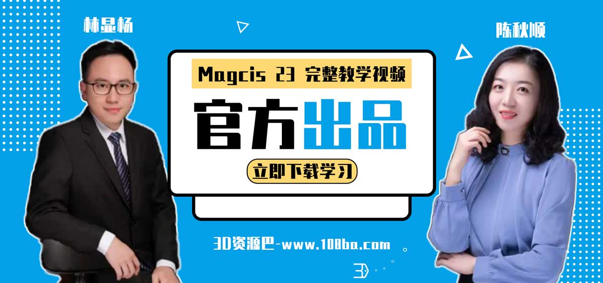 3D打印软件-Magics23官方培训中文视频教程完整版插图1