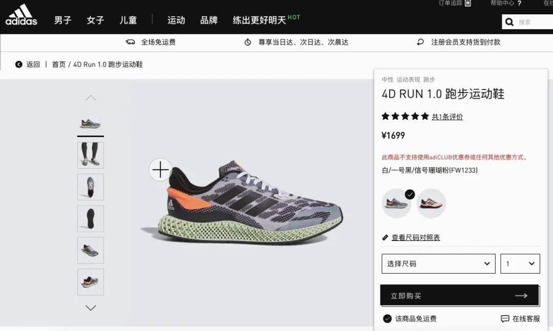 阿迪达斯发布新款3D打印跑步运动鞋4D Run 1.0 售价1699插图2