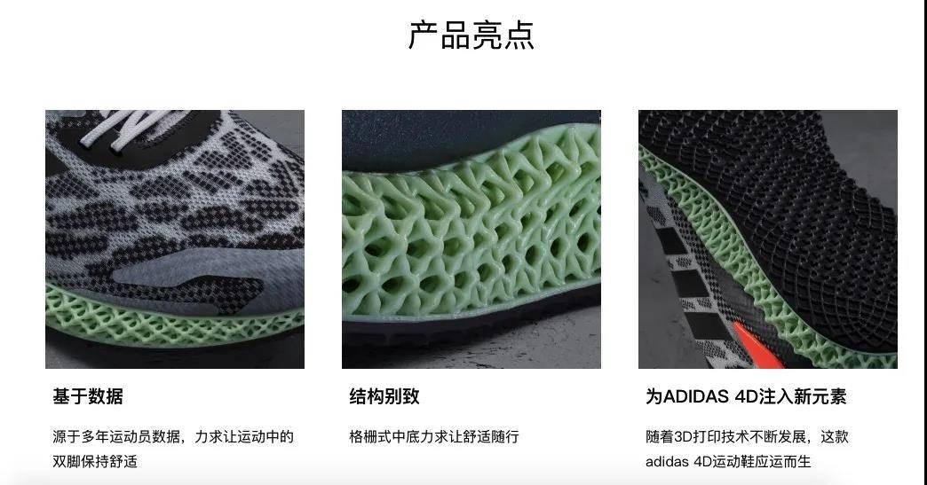 阿迪达斯发布新款3D打印跑步运动鞋4D Run 1.0 售价1699插图5