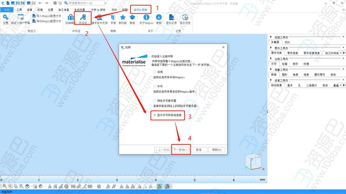 3D打印magics E-Stage7.0自动加支撑插件安装教程插图3