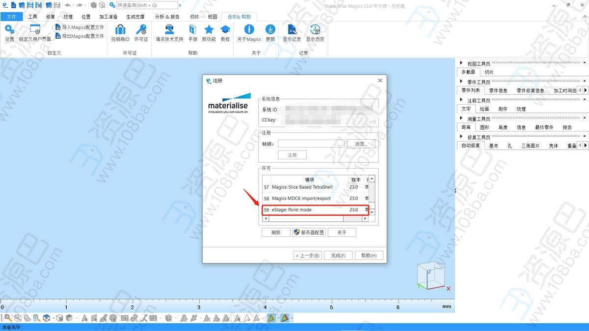 3D打印magics E-Stage7.0自动加支撑插件安装教程插图5