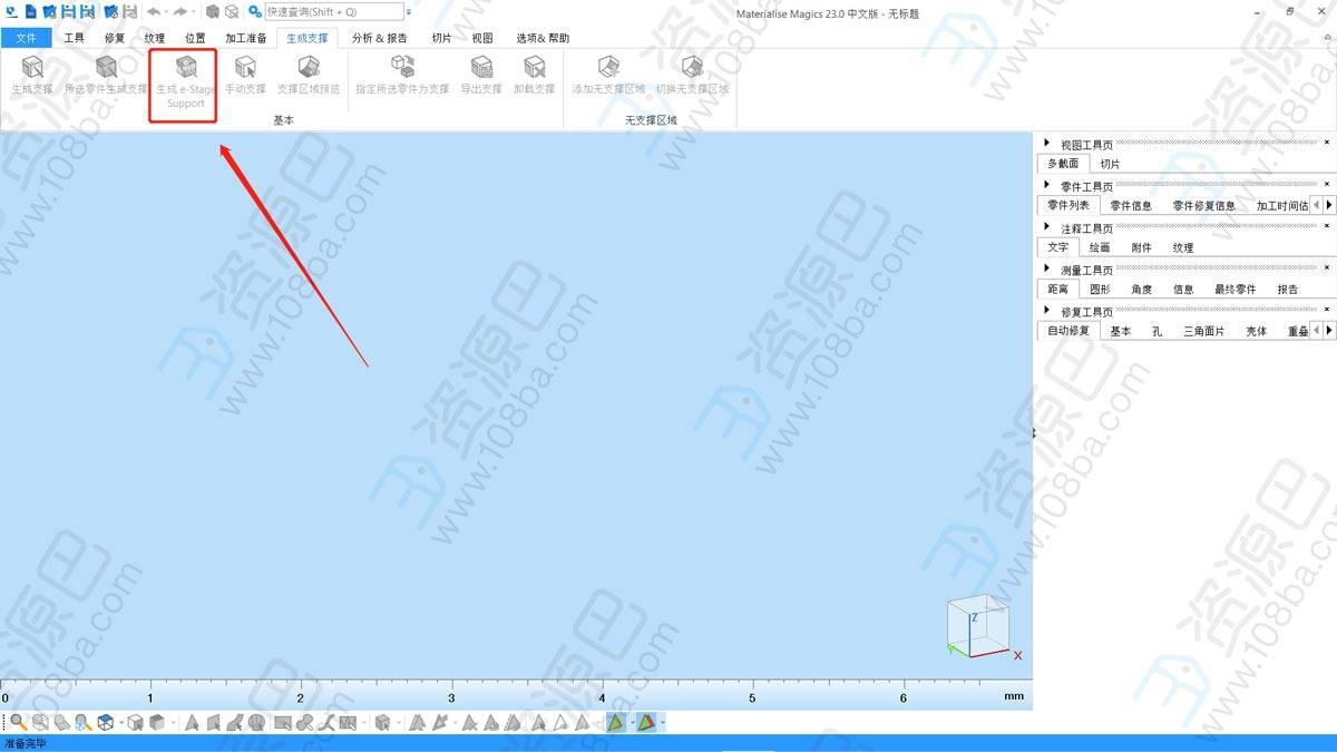 3D打印magics E-Stage7.0自动加支撑插件安装教程插图21