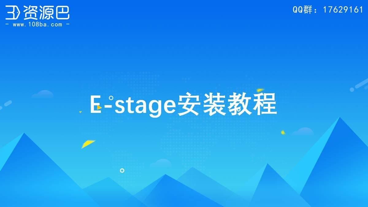 3D打印magics E-Stage7.0自动加支撑插件安装教程插图1