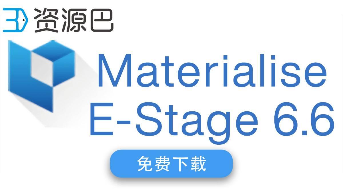 3D打印Magics e-Stage 6.6自动加支撑插件免费下载缩略图