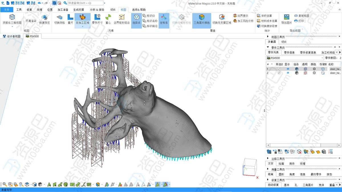 3D打印Magics e-Stage 6.6自动加支撑插件免费下载插图5