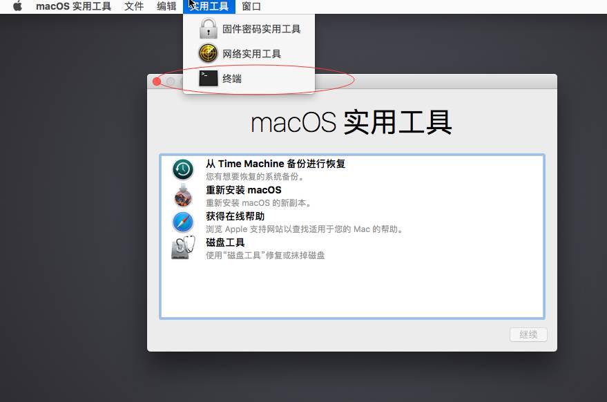 3D资源巴-Simplify3D关闭Mac系统的SIP (System Integrity Protection)解决破解失效 3