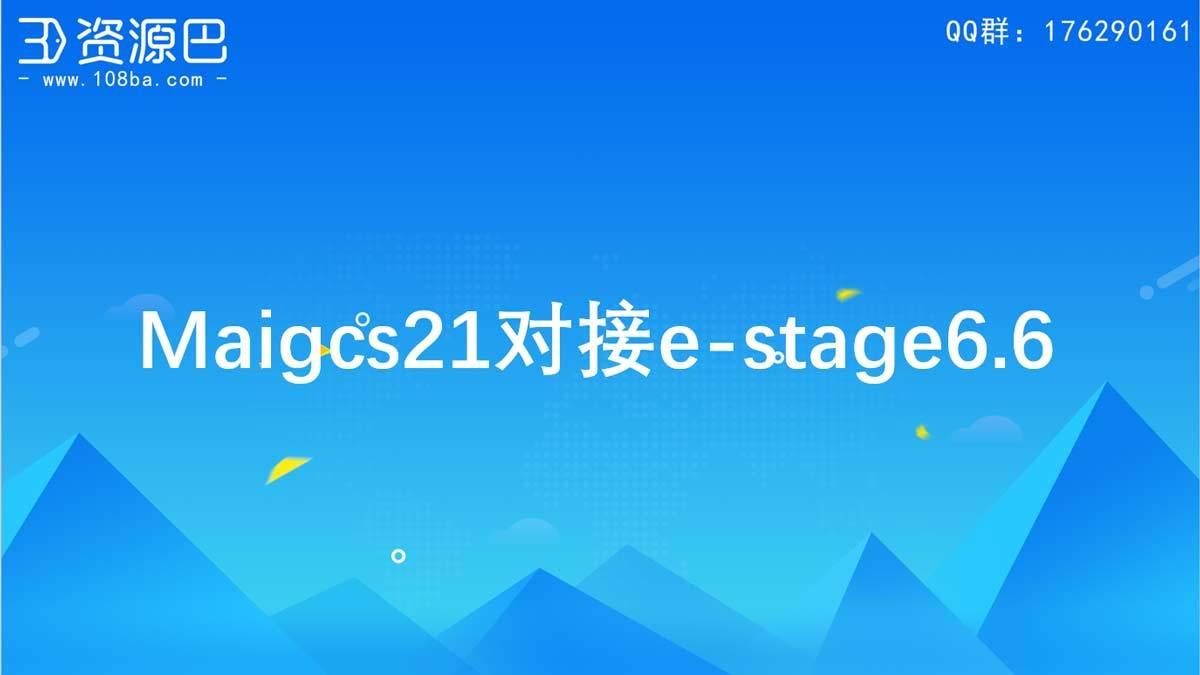 Magics 21对接e-stage 6.6实现3D打印一键自动加支撑教程插图1