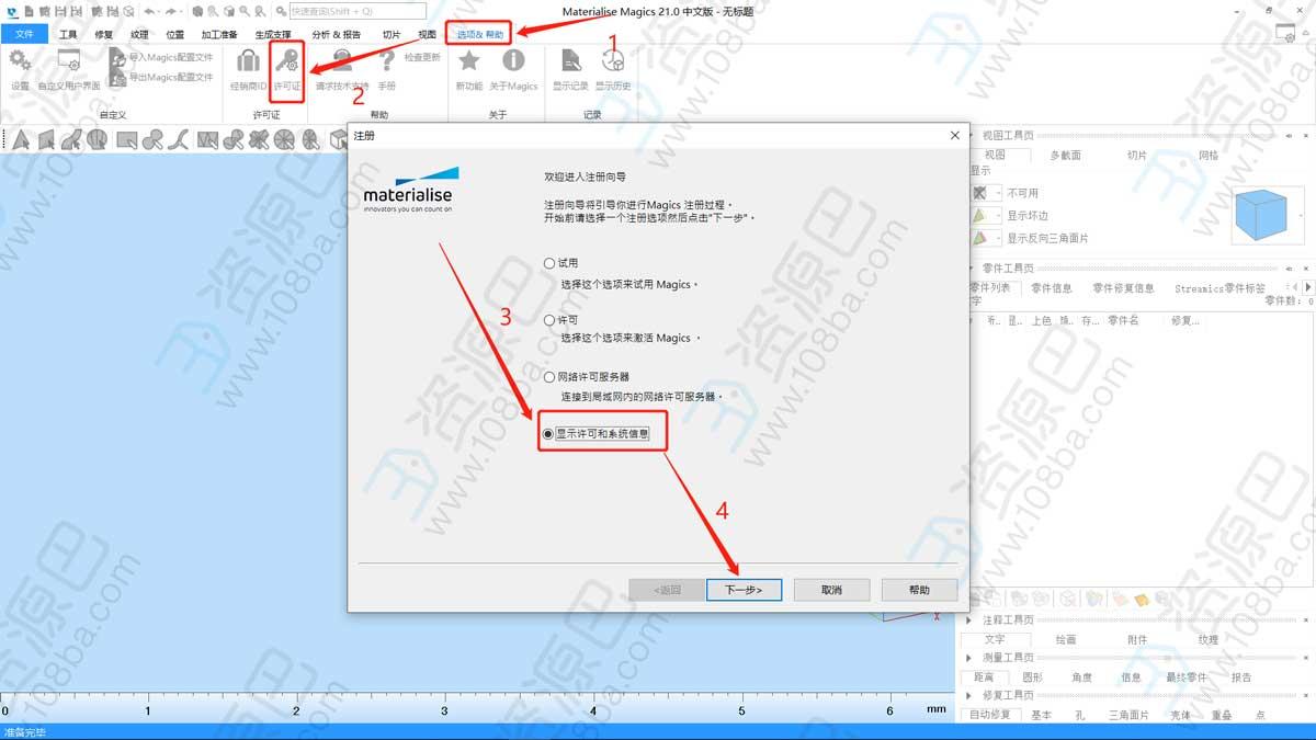 Magics 21对接e-stage 6.6实现3D打印一键自动加支撑教程插图3