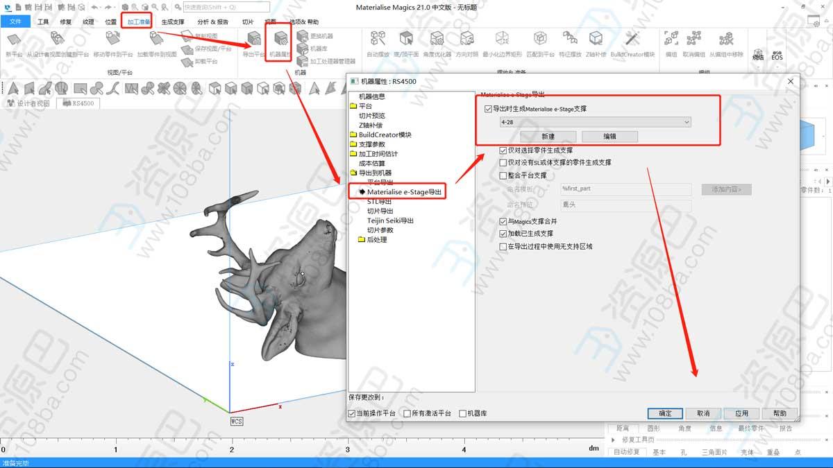 Magics 21对接e-stage 6.6实现3D打印一键自动加支撑教程插图9