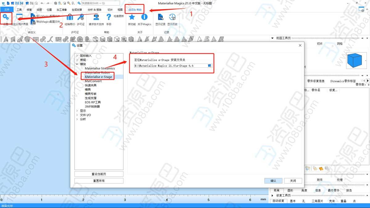 Magics 21对接e-stage 6.6实现3D打印一键自动加支撑教程插图7