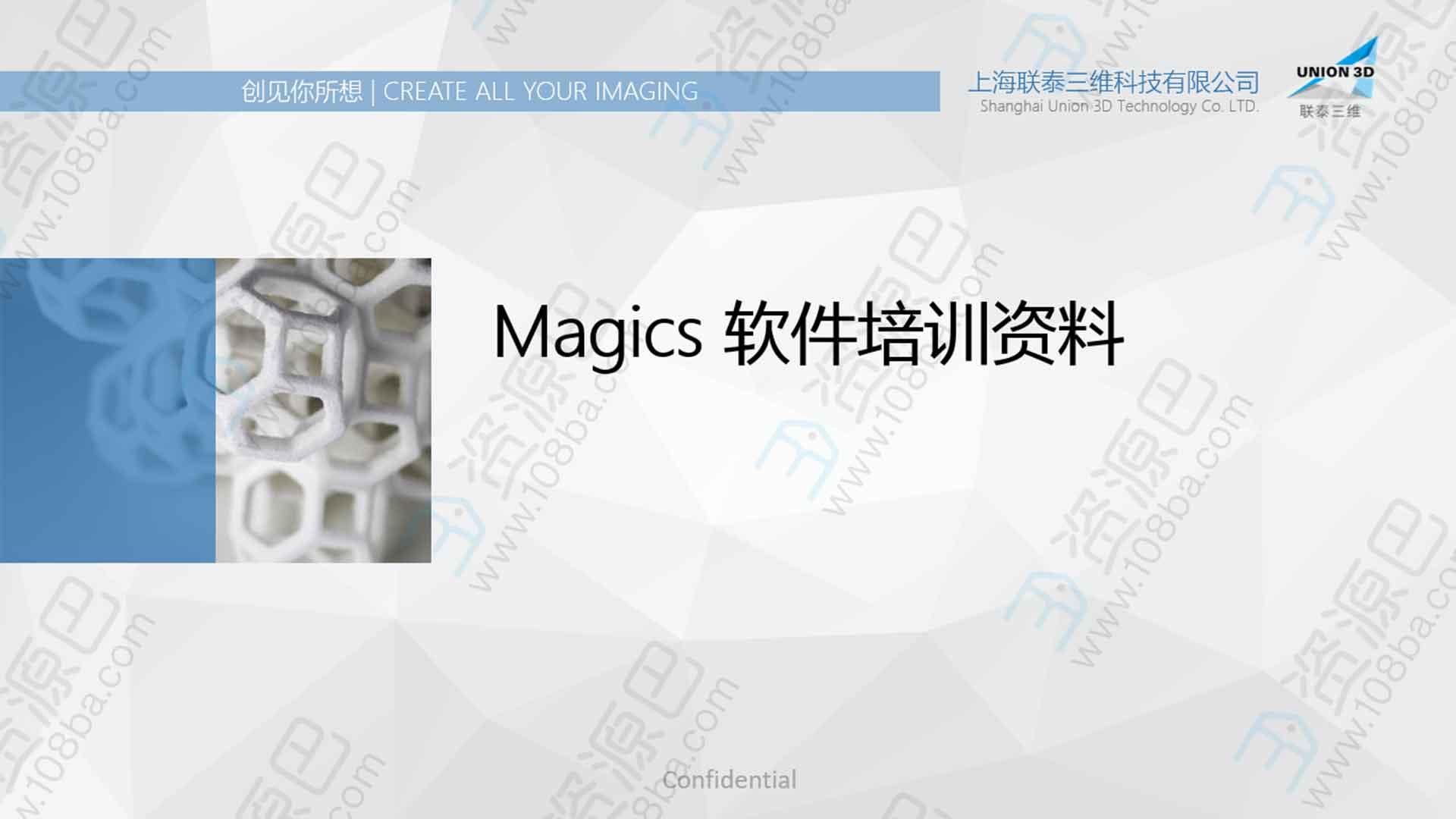 联泰内部3D打印Magics培训资料文档插图1