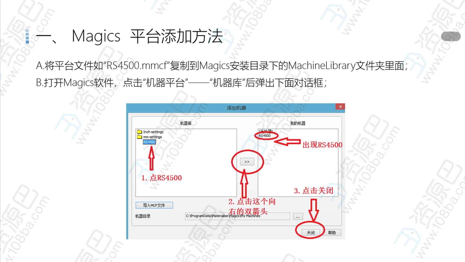 联泰内部3D打印Magics培训资料文档插图5