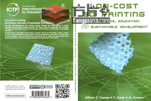 3D打印免费电子书《3D打印在教育和可持续发展(领域中的应用)》插图1