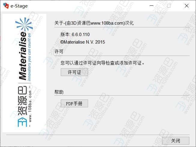 【全网首发】Materialise e-Stage6.6中文汉化补丁 由3D资源巴汉化插图5