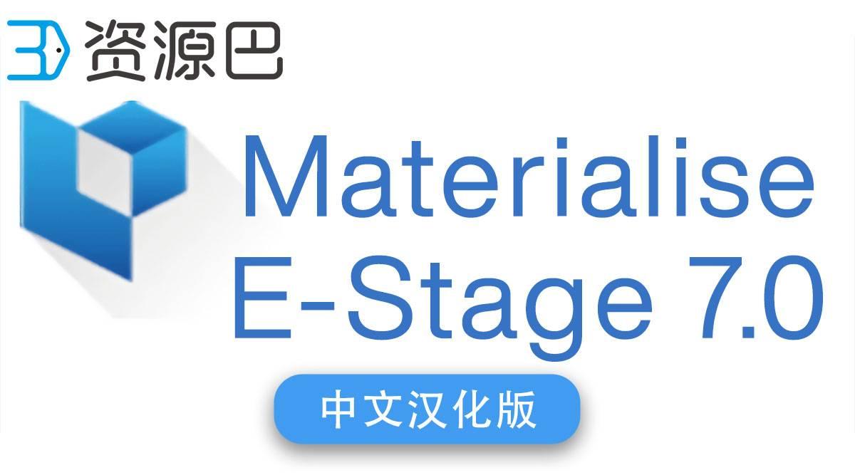 【全网首发】Materialise e-Stage7.0中文汉化补丁 由3D资源巴汉化 6