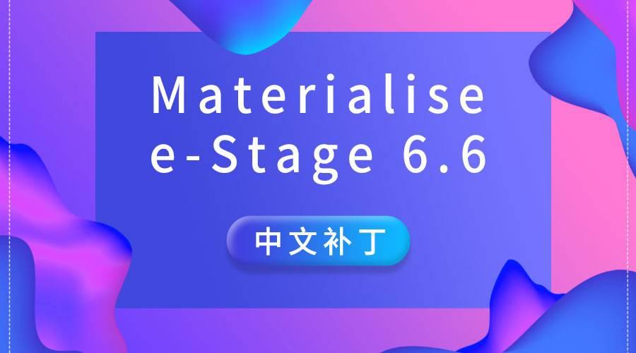 【全网首发】Materialise e-Stage6.6中文汉化补丁 由3D资源巴汉化缩略图