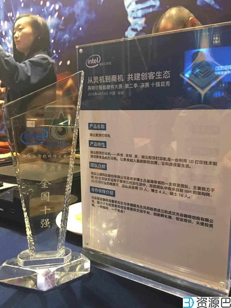 网云三维荣获第二季英特尔智能硬件大赛十强插图7