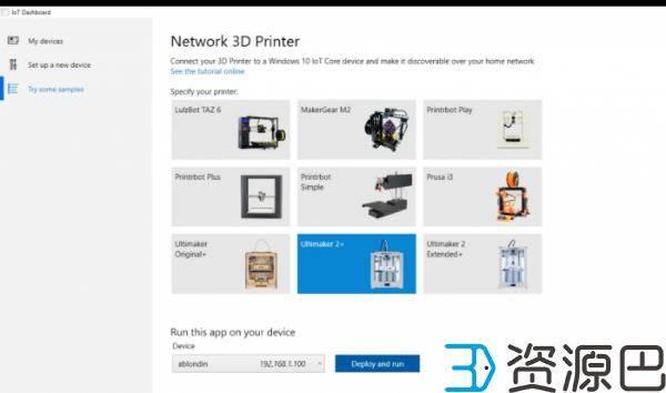 微软发布新应用增加对3D打印机的网络支持插图3