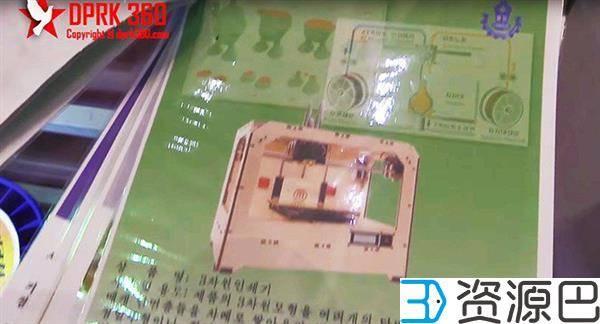 震惊!朝鲜国内惊现3D打印机!插图1