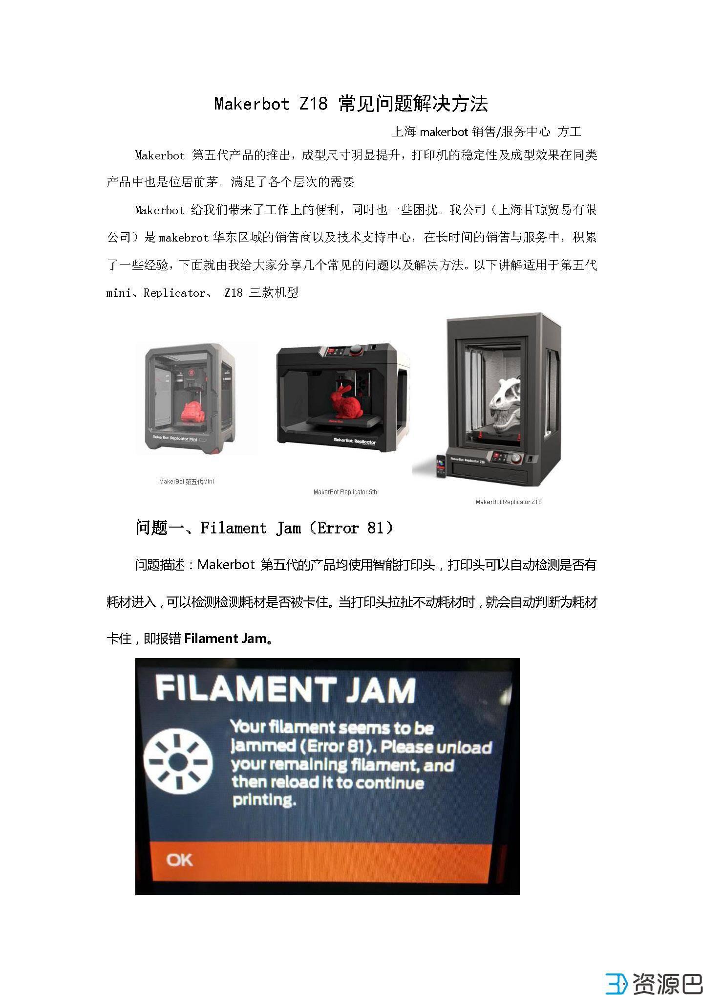 MakerBot Replicator 3d打印机 技术文档插图1