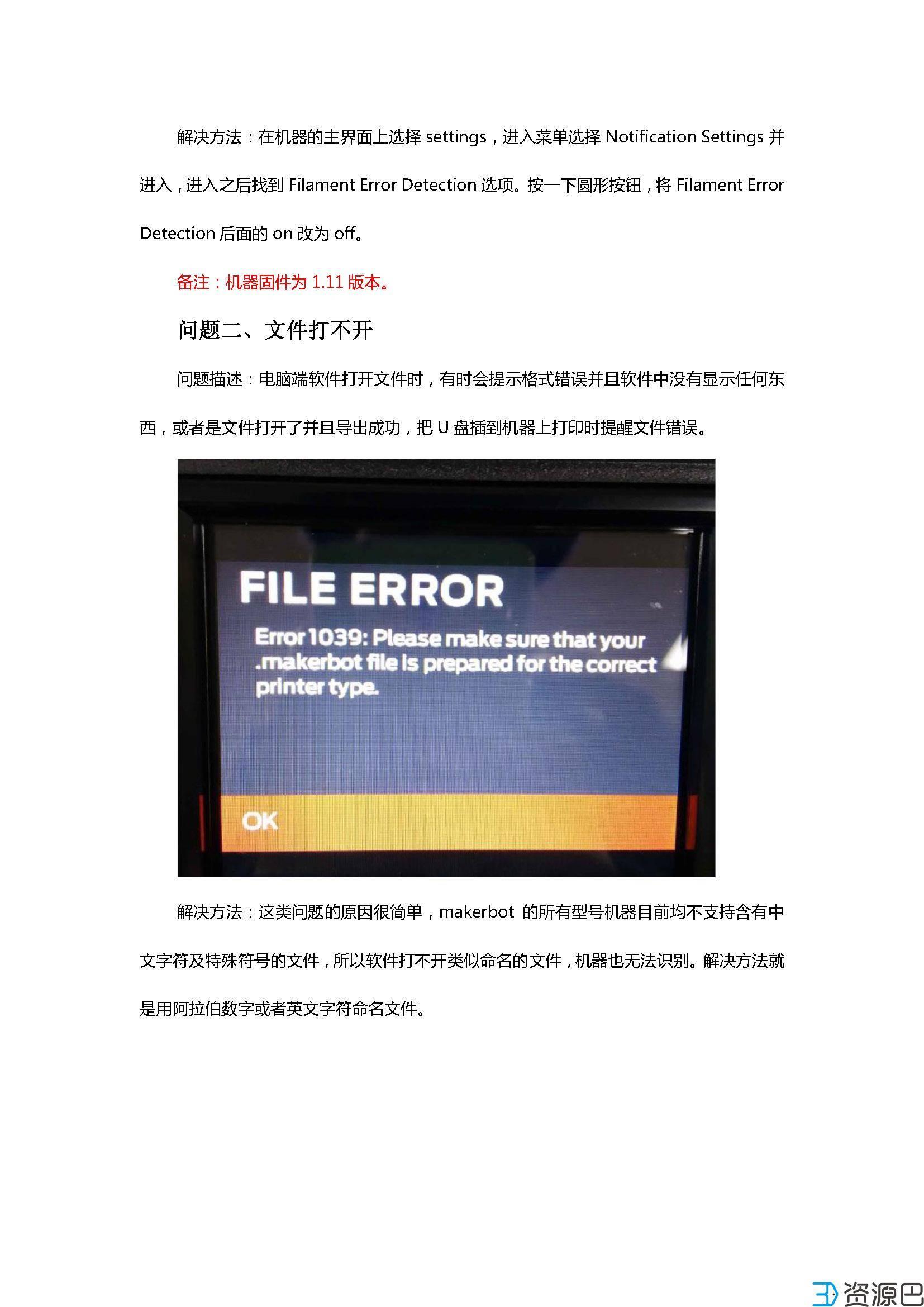 MakerBot Replicator 3d打印机 技术文档插图3