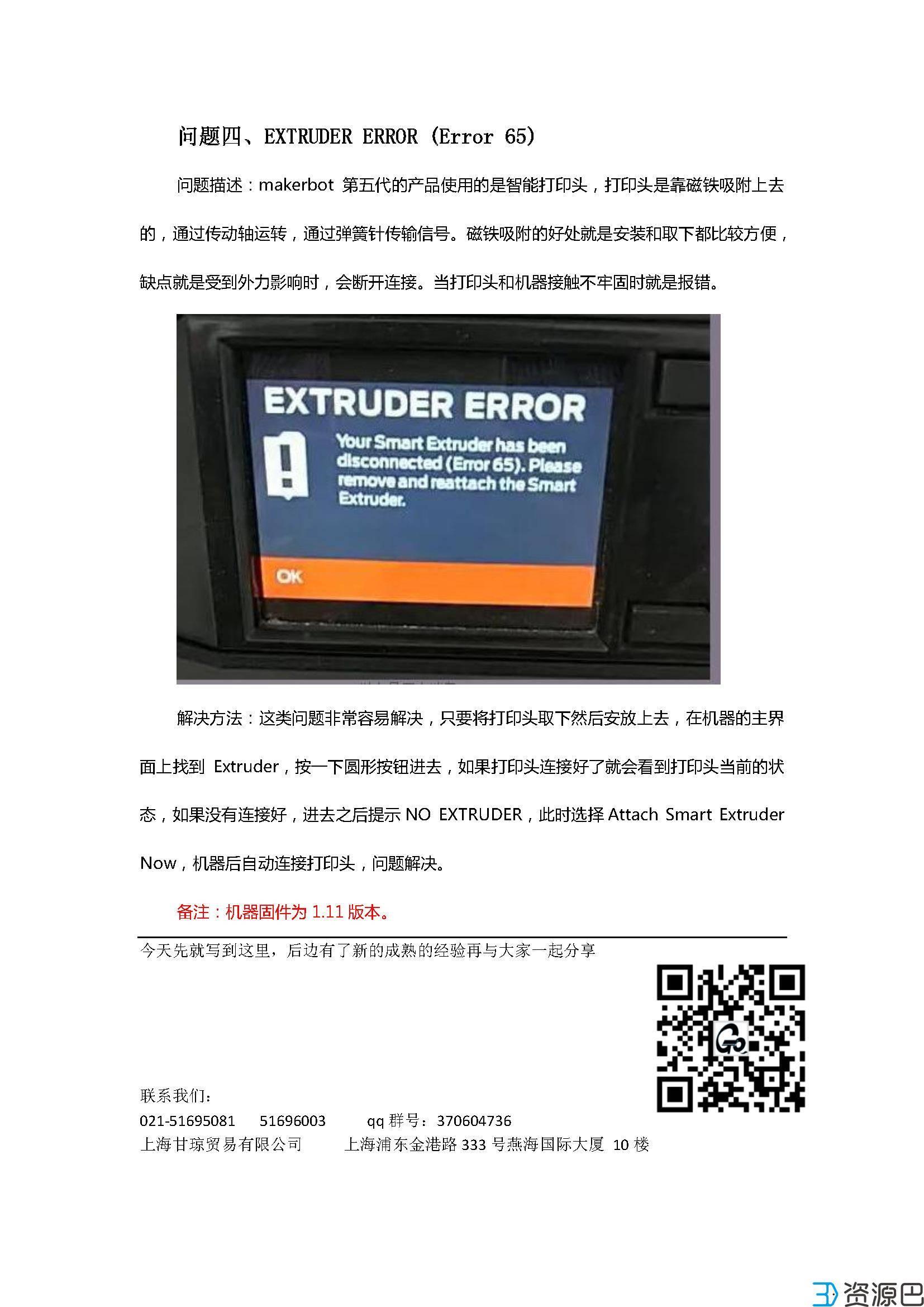 MakerBot Replicator 3d打印机 技术文档插图7