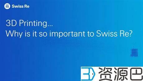 1603072866-c8af01e5e14fd42.jpg-插件-瑞士保险公司开发涉及3D打印的保险解决方案