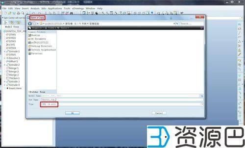 【设计帮助】3Dmax中打开STL文件怎么老卡死在焊接位置插图3