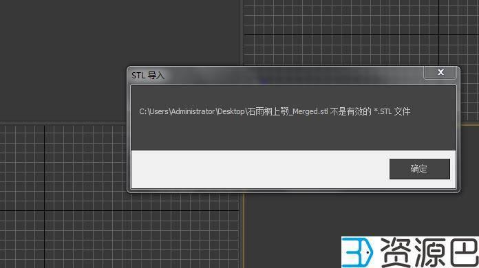 【设计帮助】3Dmax中打开STL文件怎么老卡死在焊接位置插图1