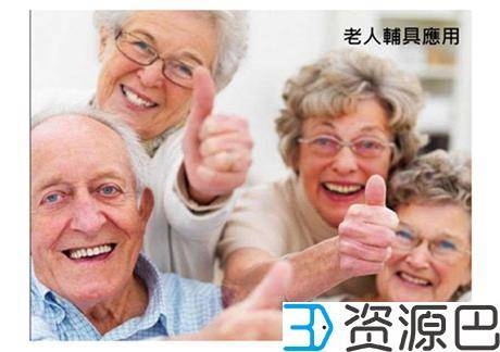 1608602465-a387d3716e326d0.jpg-插件-关爱老年人 3D打印在行动