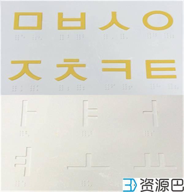 韩国科研团队研发3D打印触觉学习工具 帮助视障人群插图3