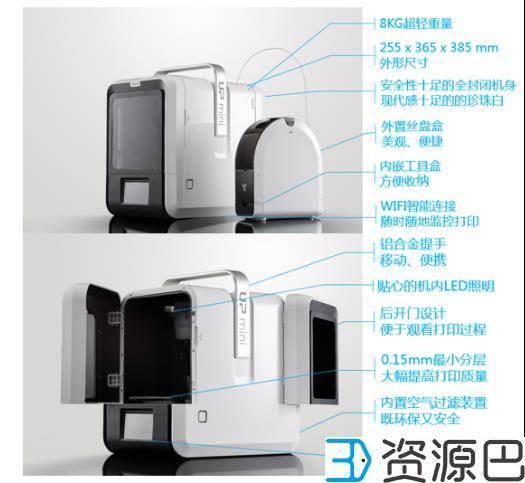 太尔时代桌面级3D打印机UP mini 2全球发售 售价4999元插图3
